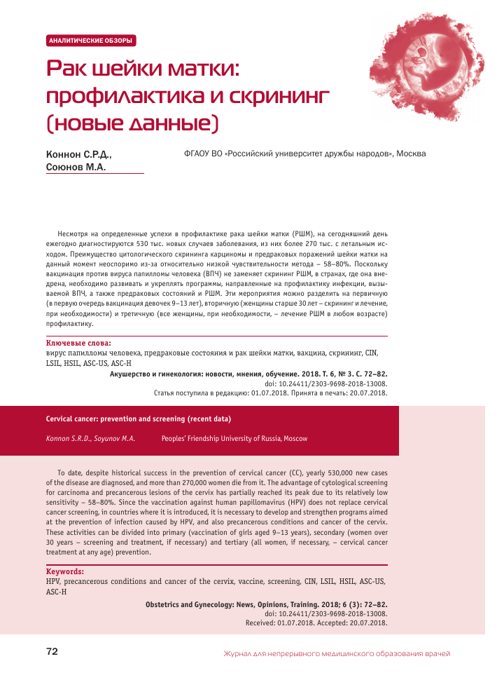 papilloma vírus lsil humán papillomavírus biológia és patogenezis